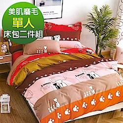 Ania Casa相依相偎 單人兩件式 柔絲絨美肌磨毛 台灣製 單人床包枕套兩件組