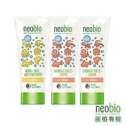 麗柏有機 neobio 嬰兒防護滋養組(防護霜*2+防風霜*1)