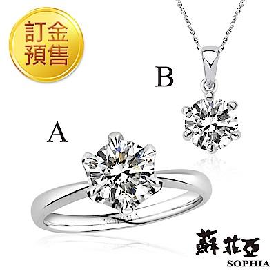 [訂金預售]蘇菲亞SOPHIA 0.50克拉 FVVS2 鑽石項鍊/戒指