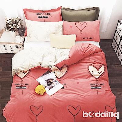BEDDING-活性印染雙人鋪棉床包兩用被套四件組-愛的抱抱-粉