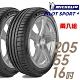 【Michelin 米其林】PS4-205/55/16 運動性能輪胎 二入 PILOT SPORT 4 2055516 205-55-16 205/55 R16 product thumbnail 2