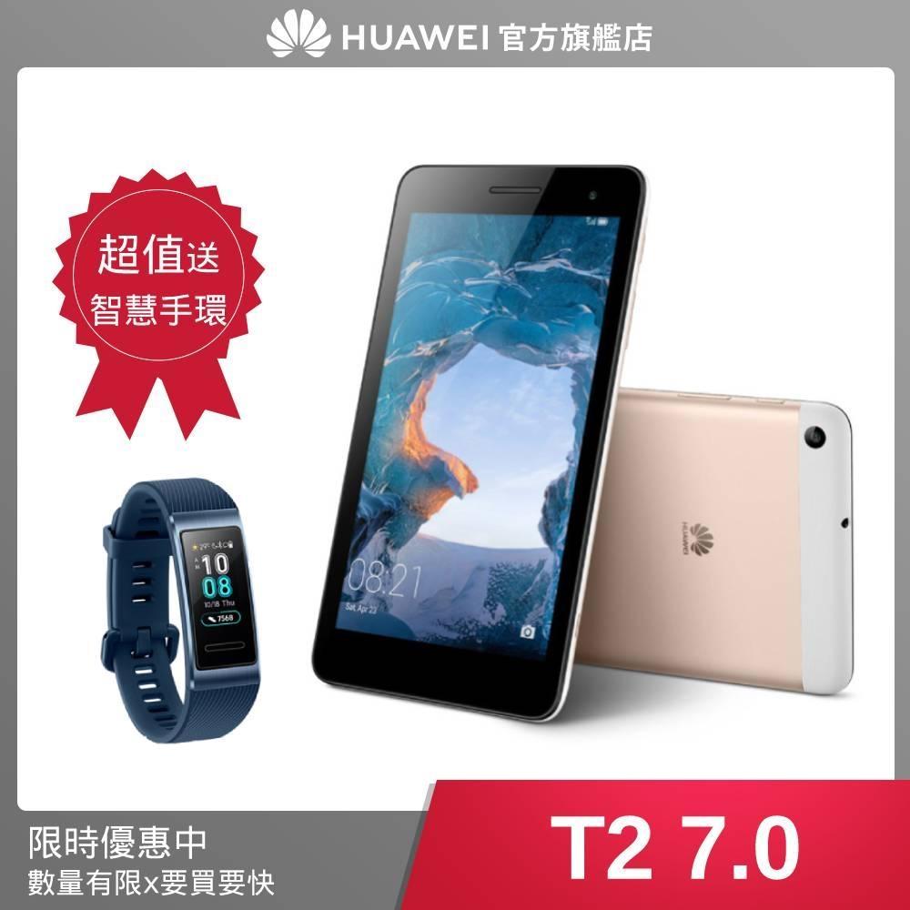 【限定促銷】HUAWEI MediaPad T2 7吋 LTE 四核心平板電腦