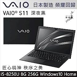 VAIO S11-深夜黑 日本製造 匠心精神(i5-825