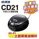 快譯通 手提CD/MP3立體聲音響 CD21
