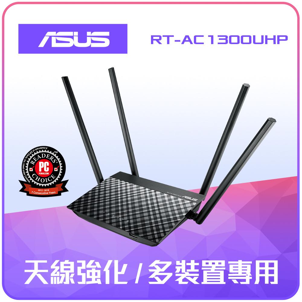 ASUS 天線加強版 雙頻 RT-AC1300UHP 無線分享器