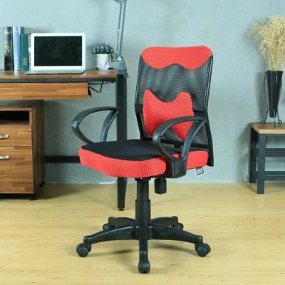好室家居 蘿莉電腦椅/辦公椅