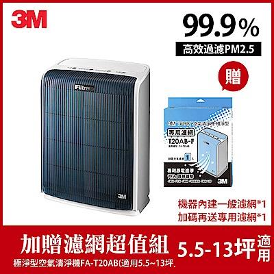 3M淨呼吸極淨型10坪空氣清淨機 FA-T20AB(適用5.5~13坪)限時加贈專用濾網