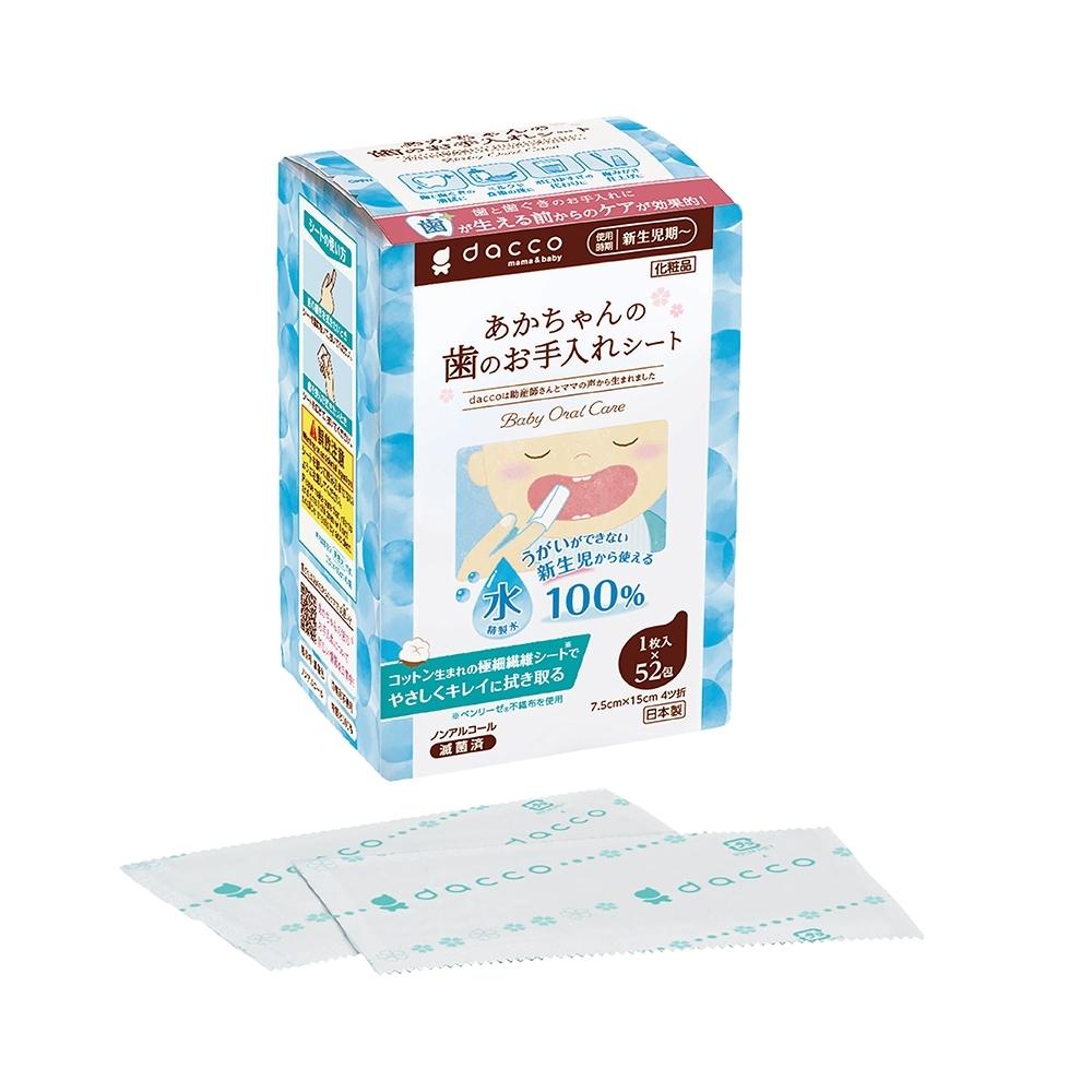 日本OSAKI-日本製嬰兒潔牙棉52入-3盒(寶寶潔牙)