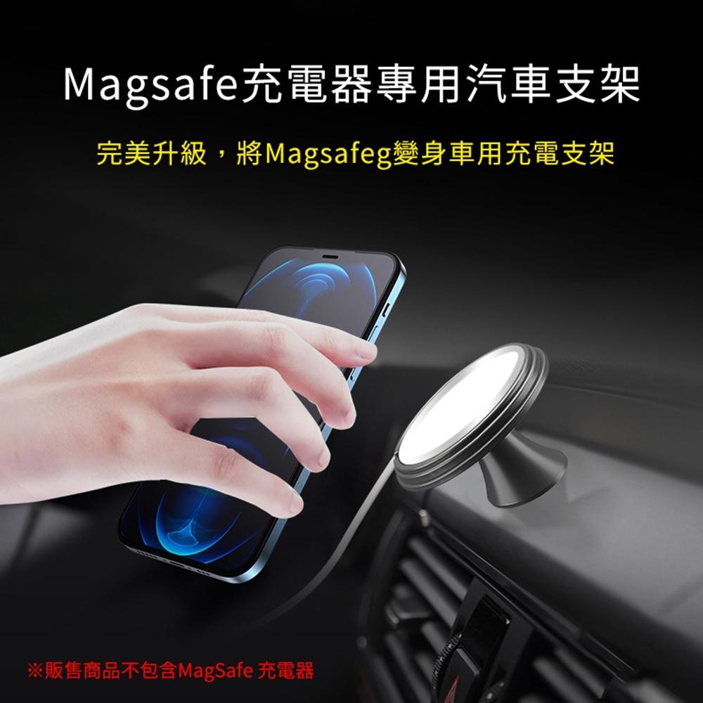 Magsafe充電器專用汽車支架 手機架/車用充電架 iPhone 12/12 Pro/12 Pro Max/12 mini