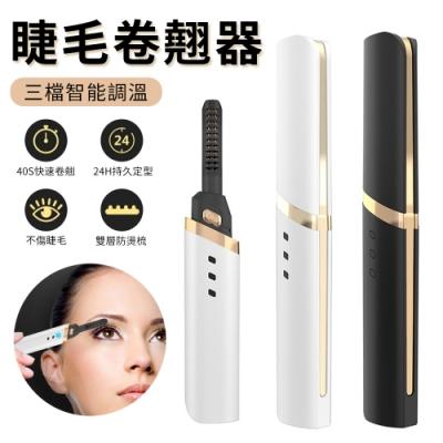 電動恆溫捲燙睫毛器 睫毛捲翹器 自然持久捲翹 電睫毛機 電熱燙睫毛器
