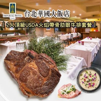 (台北華國大飯店)華國牛排館頂級USDA雙人火焰肋眼16OZ牛排7道菜套餐