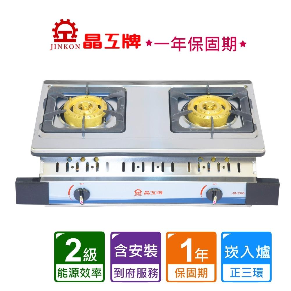 【晶工牌】正三環蜂巢式雙口崁爐-天然/液化-含基本安裝JG-7303