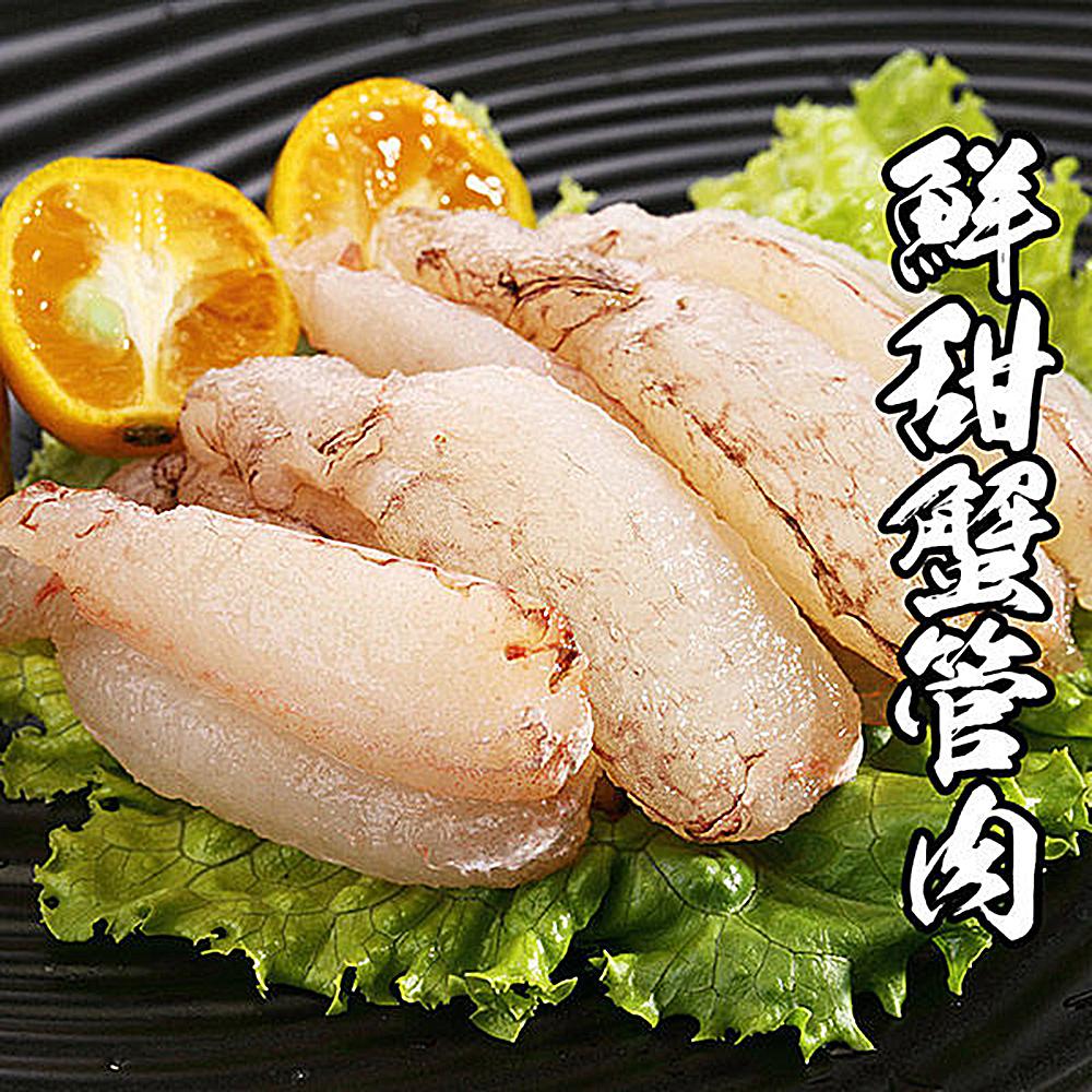 【買8送8《共16盒》】海鮮王鮮甜蟹管肉 8盒組(150g/盒)