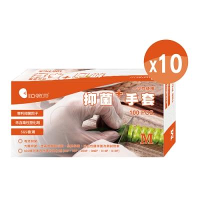 KOgerm 抑菌手套M (100只) 10盒組