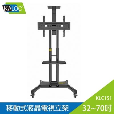 【KALOC】32-70吋可移動式電視立架/KLC-151