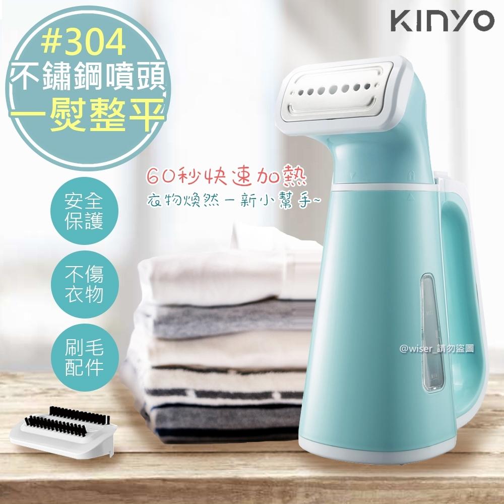 KINYO 手持式掛燙機/蒸氣熨斗/電熨斗(HMH-8450)除霉除蹣抑菌
