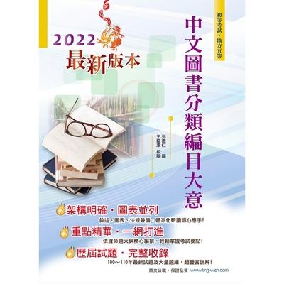 2022年初等五等【中文圖書分類編目大意】 (全新改版掌握命題趨勢,近十年考題詳解精析)(11版)