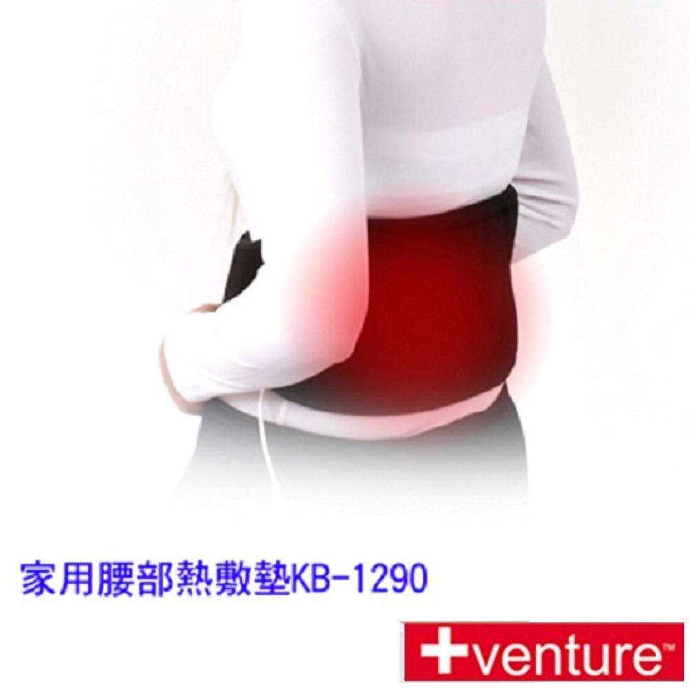 速配鼎 醫療用熱敷墊 未滅菌 +venture KB-1290 家用腰部熱敷墊