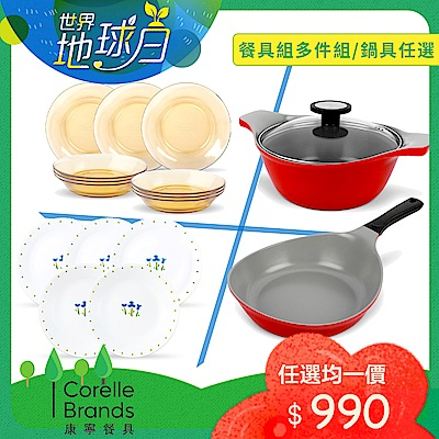 [任選均一價] 美國康寧熱銷鍋具/餐碗盤組-韓國製H2O不沾鍋具/微笑三色堇餐具多件組