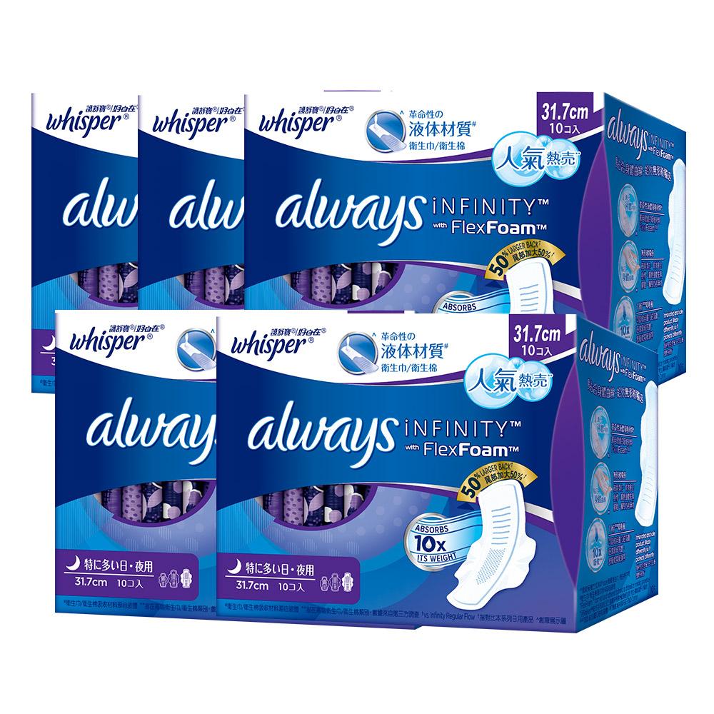 好自在INFINITY 液體衛生棉31.7cm10片X5盒(共50片)