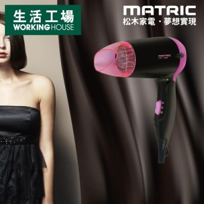 【生活工場】*松木Matric全球通負離子吹風機