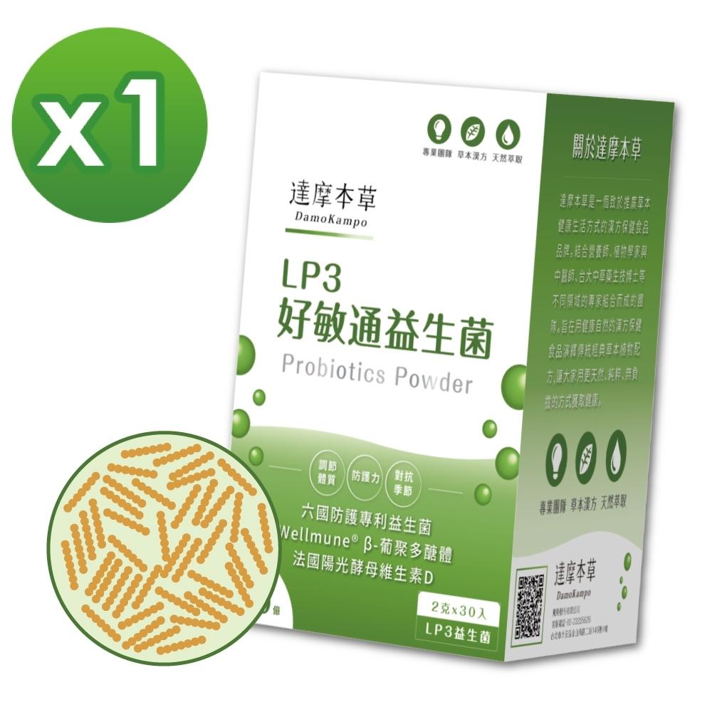 【達摩本草】200億好敏通益生菌x1盒 (6國防護專利、對抗季節變化) 30包/盒
