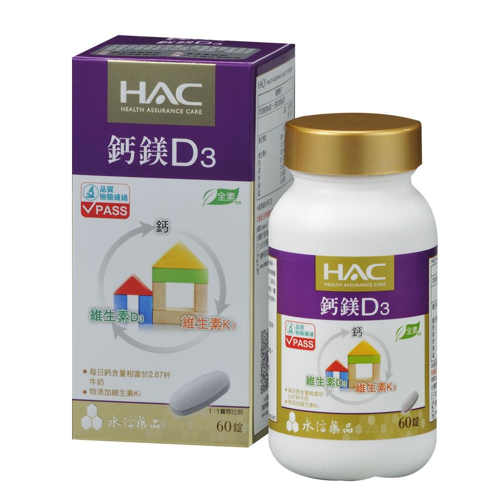 【永信HAC】鈣綜合錠(60錠)國民經濟版