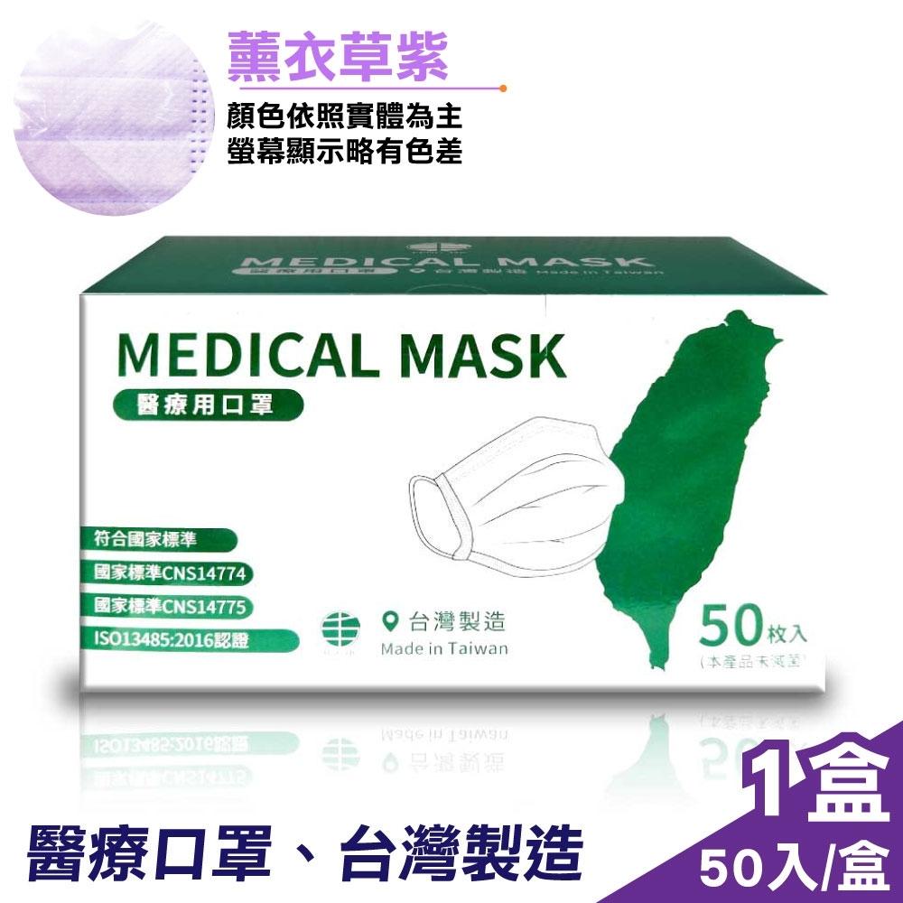 丰荷 成人醫用口罩(薰衣草紫)-50入