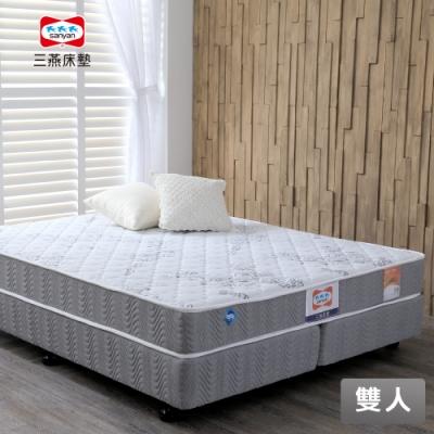 【三燕床墊】傳奇系列 百富 Harvest - 硬式護背彈簧床墊-雙人(贈3M防水保潔墊)