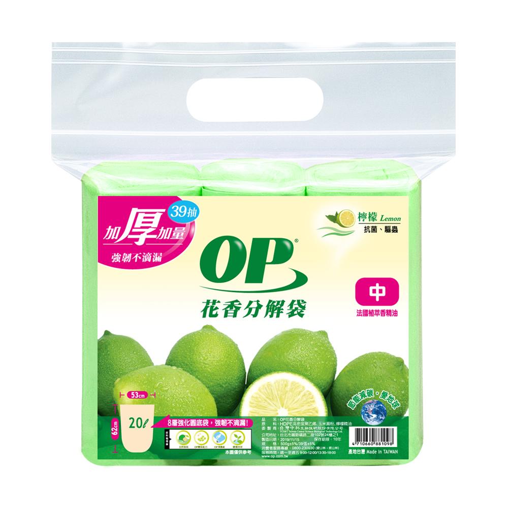 OP花香分解袋-檸檬(中)