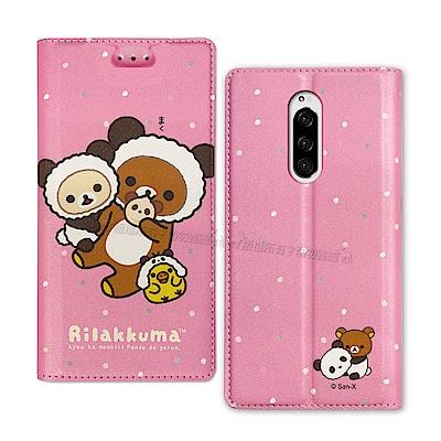 日本授權正版 拉拉熊 Sony Xperia 1 金沙彩繪磁力皮套(熊貓粉)