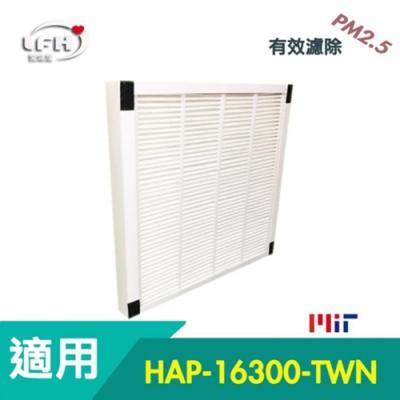 LFH HEPA濾心+4片活性碳濾網 適用:Honeywell HAP-16300-TWN 空氣清淨機 1入組