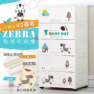 【日居良品】加寬42cm版 動物家族五層抽屜收納櫃-附輪DIY(二款)