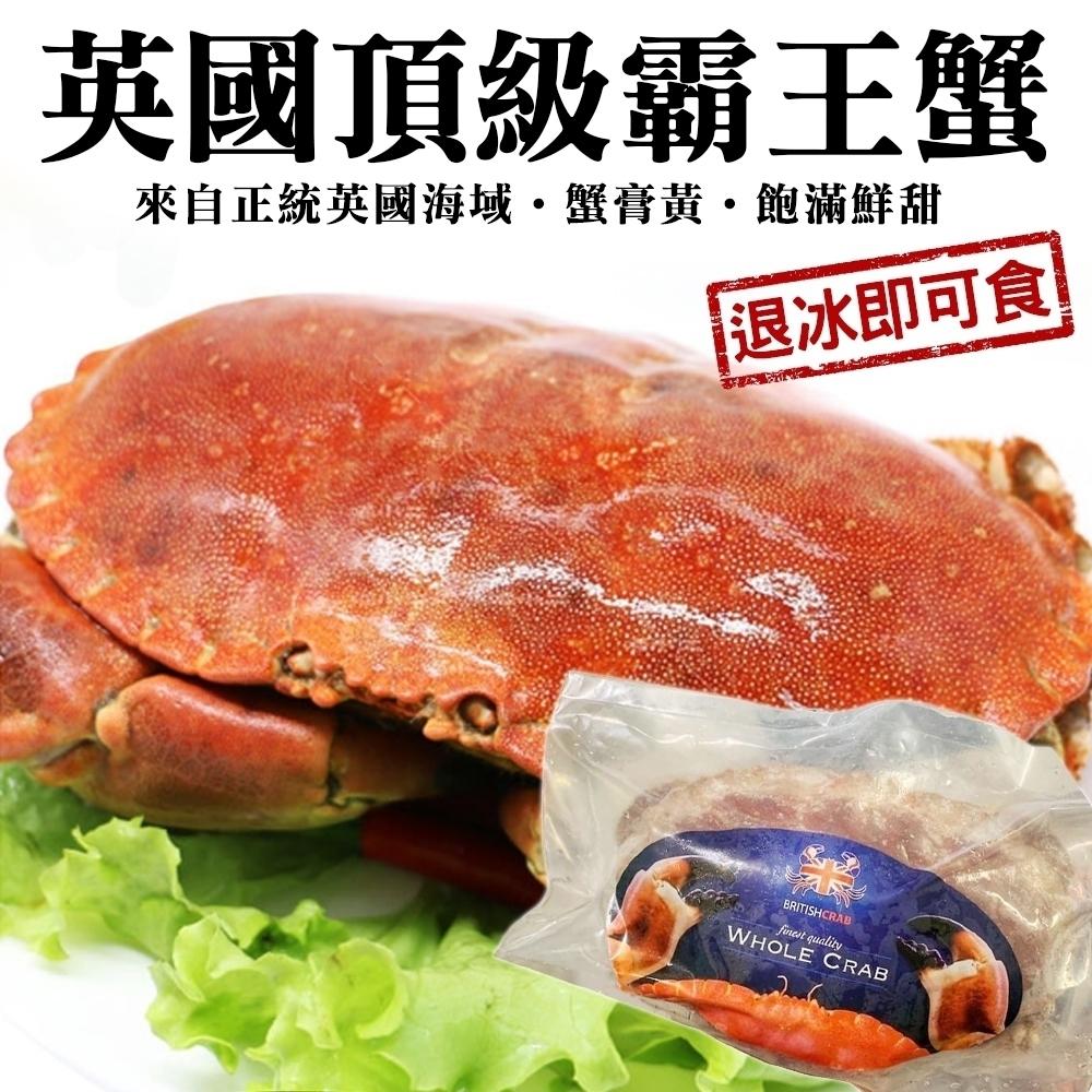 買1送1【海陸管家】英國頂級霸王蟹(每隻400g-600g) 共2隻