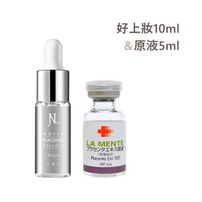 (優惠兩入組)[日本天然物研究所]好上妝胎盤素極效修護精華液10ml+前導原液5ml(任選兩入)