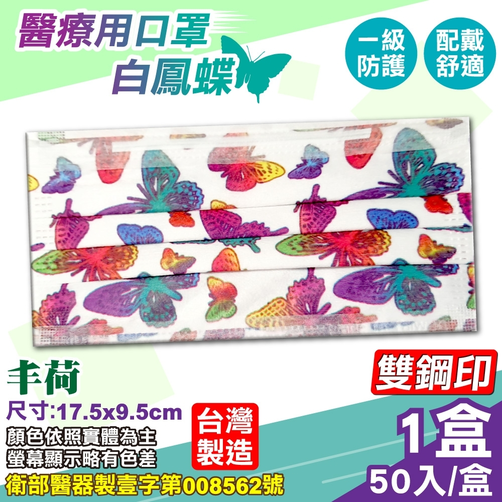 丰荷 醫療口罩(雙鋼印)(白鳳蝶)-50入/盒