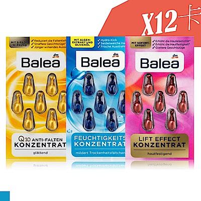 德國 Balea 芭樂雅 精華液 臉部保養 精華膠囊 12卡