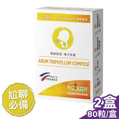 (兩入組) 法國布瓦宏 BOIRON 順勢糖球 NO.288 (ARUM TRIPHYLLUM COMPOSE) 80粒X2盒