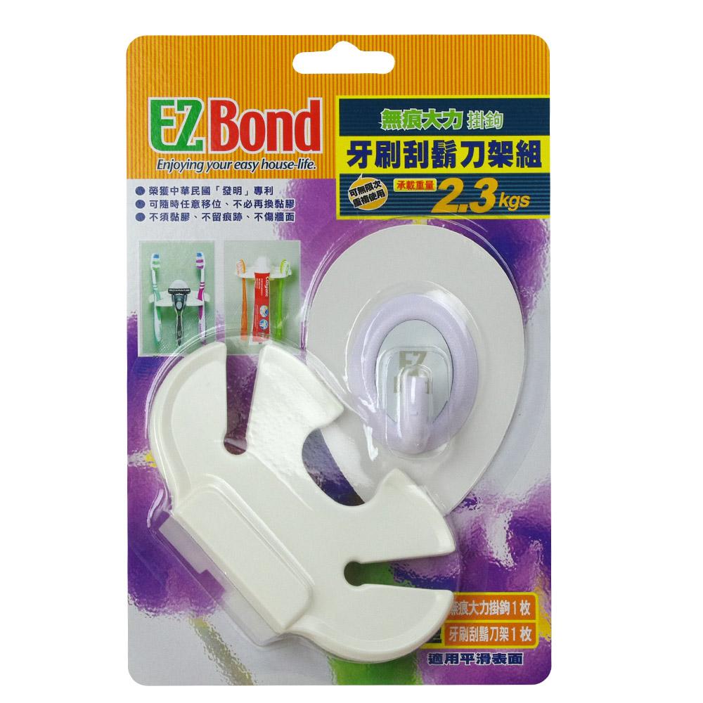 EZ Bond 牙刷刮鬍刀架組(1掛勾+1配件)