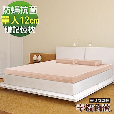 幸福角落 日本大和防蹣抗菌表布12cm厚超釋壓記憶床墊安眠組-單人3尺