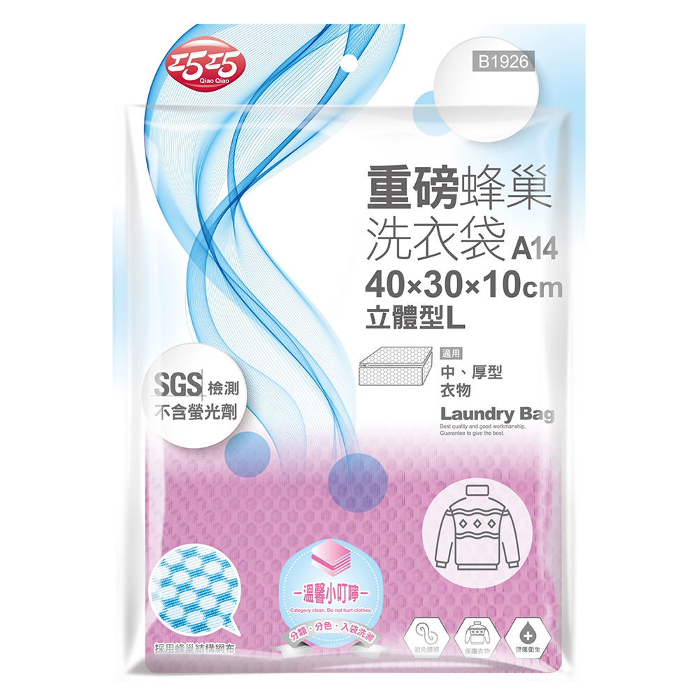 巧巧 重磅蜂巢立體型洗衣袋(L) 顏色隨機