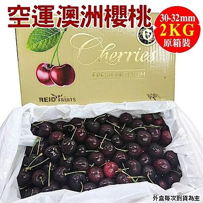 【天天果園】澳洲進口櫻桃(30-32mm)原裝箱 x2kg
