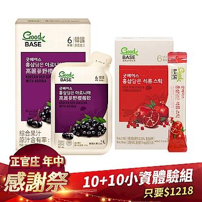 【正官庄】高麗蔘野櫻莓飲(50mlX10入/盒)+高麗蔘石榴精華飲-STICK (10入/盒)