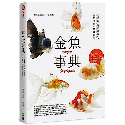 金魚事典:從認識、飼養到觀賞,寵物金魚的綺麗圖鑑