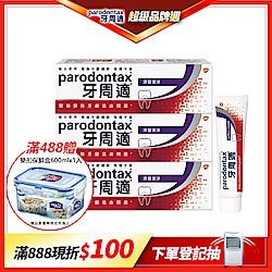 牙周適 牙齦護理牙膏-深層潔淨 80gx3入