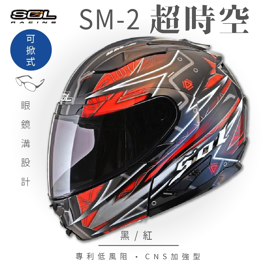 【SOL】SM-2 超時空 黑/紅 可樂帽 GM-64(可掀式安全帽│機車│內襯│鏡片│全可拆內襯│內墨鏡片)