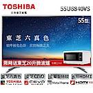 東芝六真色55型4K LED液晶顯示器+視訊盒+20L微波盧