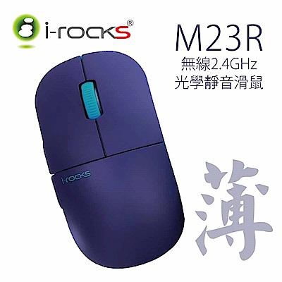 i-Rocks M23無線靜音滑鼠-藍