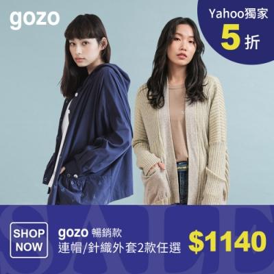 [時時樂限定] YAHOO獨家5折 gozo暢銷款 連帽/針織外套-兩款任選1140
