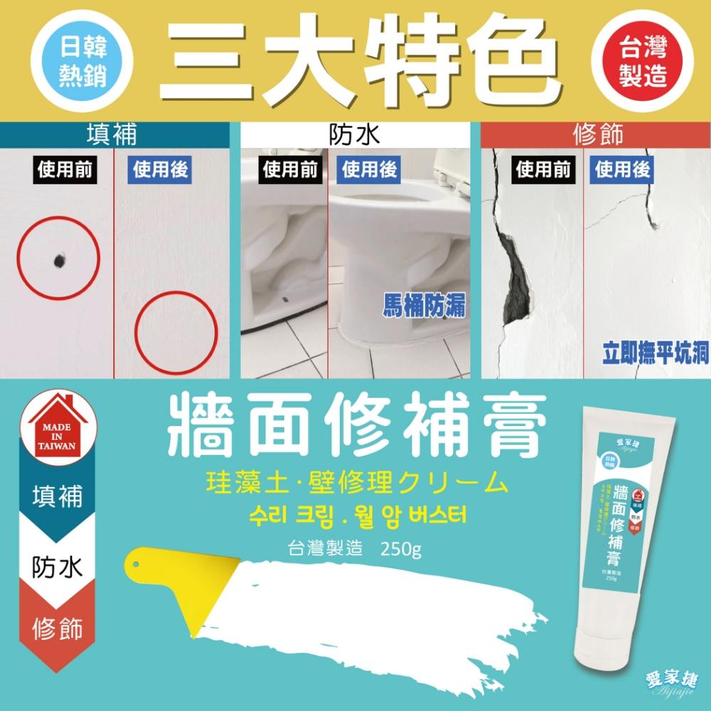 日韓熱銷台灣製造 珪藻土牆面修補膏1瓶附刮刀1-填縫修復